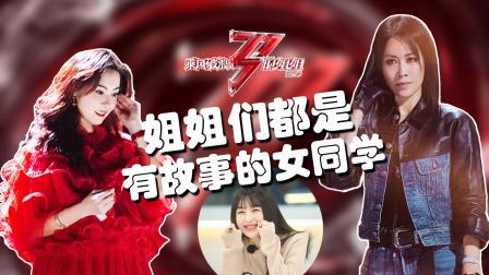 《浪姐2》来袭:姐姐们都是有故事的女同学