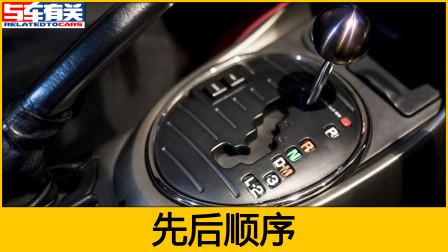 自动挡停车是先挂P挡,还是先拉手刹?老司机分享日常操作顺序