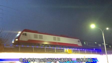 首发电客T36(合肥-北京)京京烧酒牵引