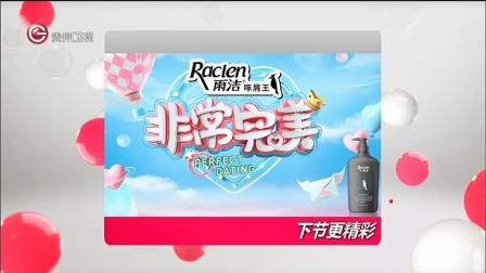 2021.2.5贵州卫视广告-1