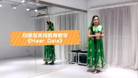 『舞蹈教学』印度宝莱坞歌舞《Maar Dala》分解版【杭州太拉国际东方舞&印度舞培训漫漫老师】