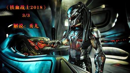 外星人拥有人类基因,人类获赠终极武器!