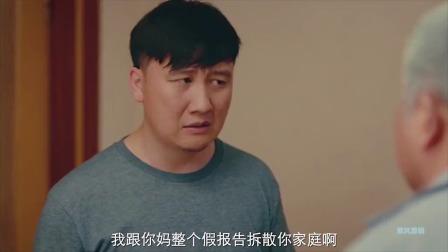 兴风作浪3:比起公婆的怀疑,老公的态度更重要!