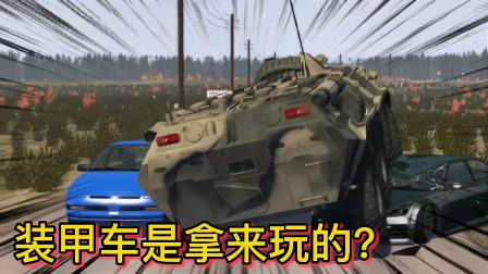 车祸模拟器249 借朋友跑车错拿装甲车钥匙 开上公路横冲直撞