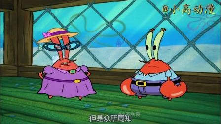 天哪!痞老板居然恋爱了,喜欢上了蟹老板的妈妈!