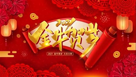 雅安市文化馆《拜年篇》祝全国人民,新年快乐,2021牛气冲天!!!
