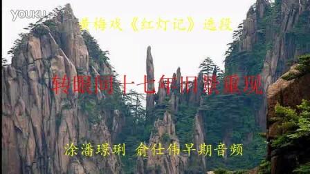 """黄梅戏《红灯记》选段""""转眼间十七年旧景重现""""潘璟琍 俞士伟早期录音"""