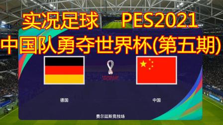 实况足球2021,中国队勇夺世界杯(第五期),德国vs中国