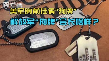 """美军胸前挂俩""""狗牌"""",解放军""""狗牌""""会长啥样?内含芯片功能强"""
