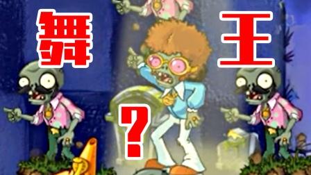 植物大战僵尸TAT版:暗夜蹦迪僵尸?不就是个舞王嘛!