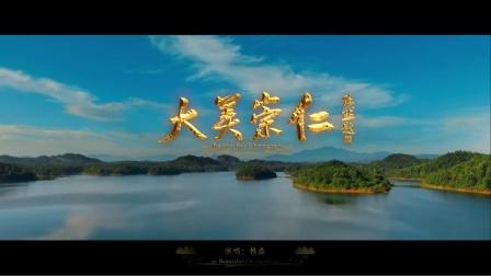 大美崇仁(江西抚州崇仁形象宣传歌曲)