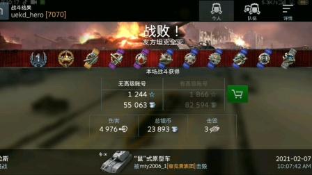 坦克世界闪击战鼠原的战斗视频!