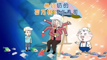 """【动漫】小宝给郝奶奶特制的""""美味""""寿司"""
