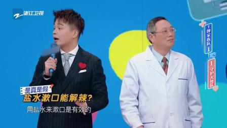 《王牌对王牌6》高鑫认证盐水解辣,杨迪要求正面应对惩罚