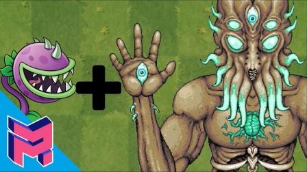 植物大战僵尸:月神和食人花合体打僵尸