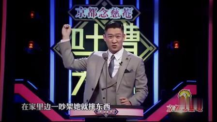 吐槽大会:曹云金知道的太多了!又爆料刘芸夫妻吵架囧事!