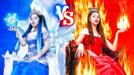 火公主VS冰公主,他们的世界太好玩了!