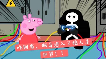 小猪佩奇:佩奇玩起了太空狼人杀