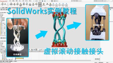 SolidWorks根据图片进行三维建模,一种有创意的机械手万向节!