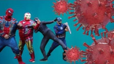 老外恶搞:超级英雄VS病毒