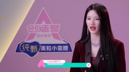 创造营2020:姜贞羽绝了,为了队友也得拼尽全力