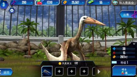 侏罗纪世界02获得凤凰翼龙!矿建公园咯