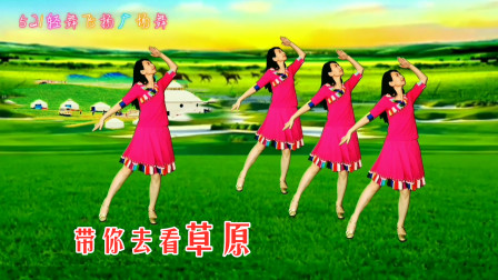欢迎欣赏草原天籁之音广场舞《带你去看草原》缓解您一天的疲劳