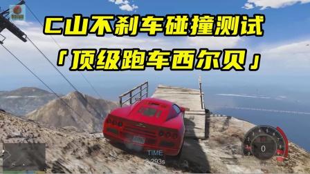 GTA5  开西尔贝在C山不刹车碰撞测试会发生什么?