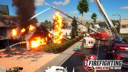 消防模拟英豪:新游戏试玩 夜间出警,驾驶消防车去灭火