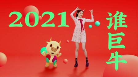 春晚动漫生肖吉祥物宣传片 推广大使篇