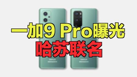 一加9 Pro曝光:哈苏联名矩阵双主摄,拍照要变强了?