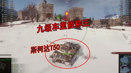 坦克世界:斯柯达T50这输出能力,九级车里能称王