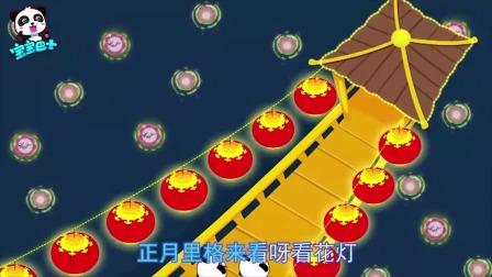 宝宝巴士儿歌:今天元宵节又是传统灯节,一起看五彩缤纷的花灯吧