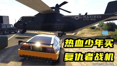 亚当熊GTA5线上土豪:熊哥买复仇者战机改装德罗索