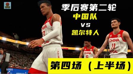 2k21中国王朝:季后赛第二轮VS凯尔特人第四场这场最艰难!