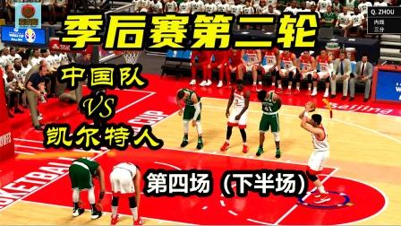 2k21中国王朝:季后赛第二轮VS凯尔特人第四场姚明怒了