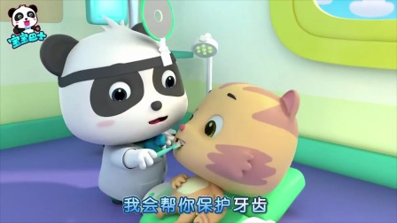 宝宝巴士:小小牙医看一看,大家看的很仔细,要记得早晚都刷牙