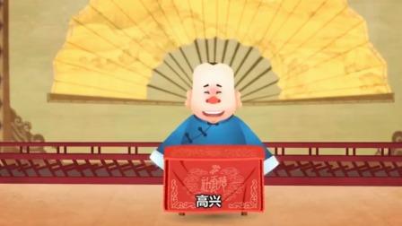 相声动画:郭德纲单口《古董王 》第2回