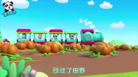 宝宝巴士:小火车出门游玩,经过好多美丽地方,解决了好多问题