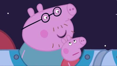 小猪佩奇:大家喜欢太空,决定一起参观月球,体验它的好