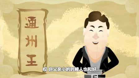 相声动画:郭德纲于谦《于家的富贵生活》