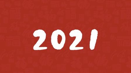 高顿教育2021春节拜年篇!