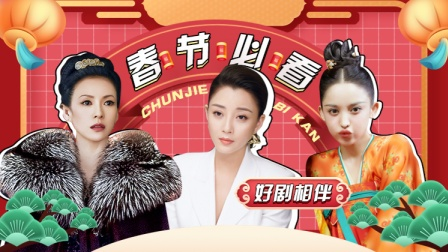 春节宅家三部曲,帅哥美女来相伴,吃嘛嘛香快乐加倍!
