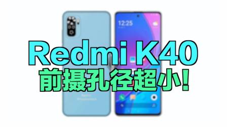Redmi K40系统截图曝光:中置前摄孔径超小!