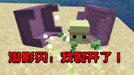 我的世界Mod:潜影贝被剪刀分成两瓣?贝壳戴头上有10点护甲!