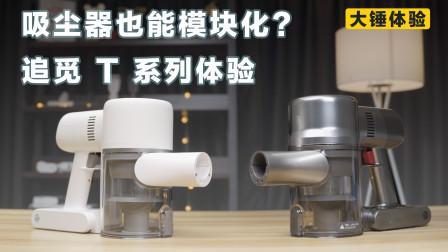 【大锤体验】吸尘器也能模块化?追觅 T 系列体验