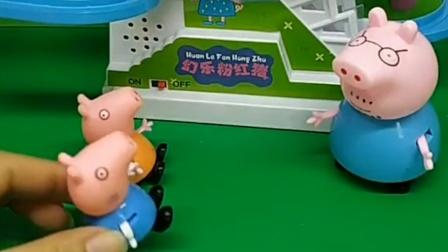 猪爸爸拿了滑梯,乔治佩奇都想玩,小朋友快来看看
