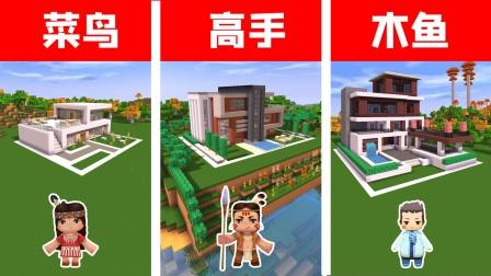 迷你世界建筑103:新手VS木鱼,升级版住宅别墅来袭
