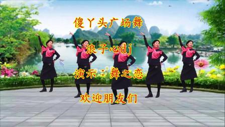 动感DJ广场舞《浪子心》时尚优美,好听好看