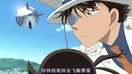 名侦探柯南:遇难船里柯南的一句话让基德给滑翔翼装上了引擎